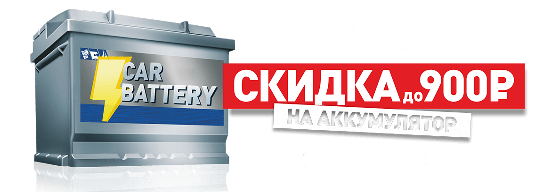 СКИДКА до 900 рублей