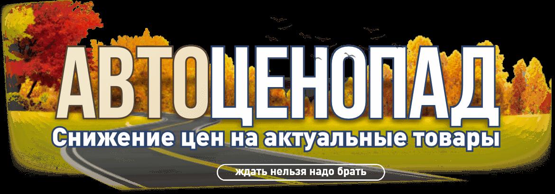 АВТОЦЕНОПАД