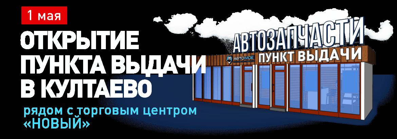 Открытие пункта выдачи в Култаево