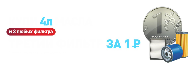 Третий фильтр за рубль