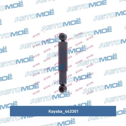 Амортизатор задний 443301 Kayaba купить в Перми, цена 1740 руб в АВТОМОЁ
